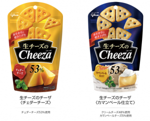(引用: http://www.glico.co.jp/cheeza/products.html)