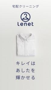 引用:https://itunes.apple.com/jp/app/rinetto-zhai-peinettokuriningu/id900340693?mt=8