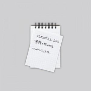 引用:http://www.e-maruman.co.jp/mnemosyne/common/images/product/creativeMemo01_sl03.jpg