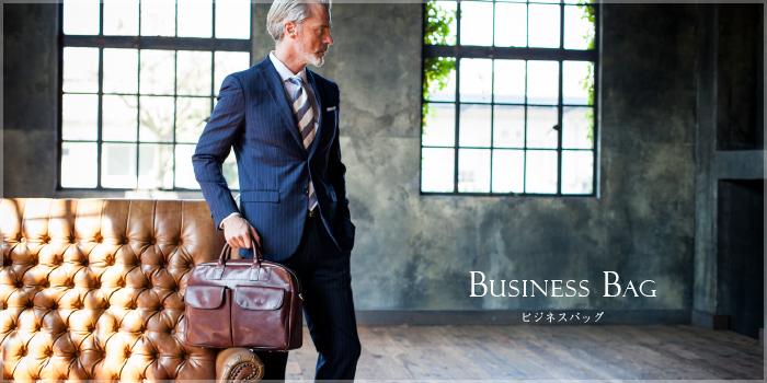 品格のある上質な男には、品格のある日本の革鞄がよく似合う
