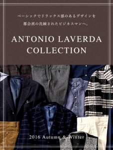 引用:http://www.uktsc.com/include_html/feature/smfp_ANTONIO_LAVERDA_collection2016aw/images/banner_380x502.jpg