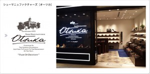 引用:http://www.otsuka-shoe.com/shop/images/shop_bt01.jpg