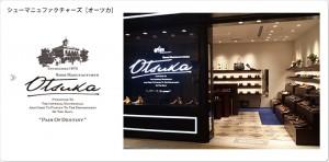 引用:http://www.otsuka-shoe.com/shop/images/shop_bt01.jpg