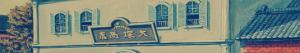 引用: http://www.otsuka-shoe.com/history/history.html