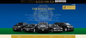 引用:http://royal-hire.jp/