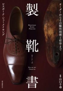 引用: http://www.footwear.co.jp/news/seikasho.html