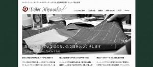 引用:http://tailor-miyasaka.jp/
