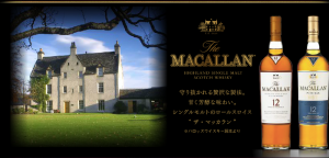(引用: http://www.suntory.co.jp/whisky/macallan/?fromid=001)