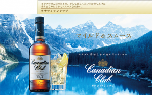 (引用: http://www.suntory.co.jp/whisky/canadianclub/9)