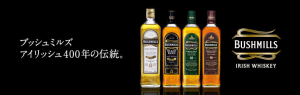 (引用: http://www.asahibeer.co.jp/products/whisky_brandy/irish/bushmills/)