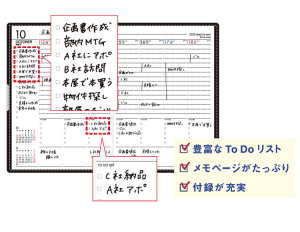 (引用: http://www.takahashishoten.co.jp/notebook/note_creative.html)