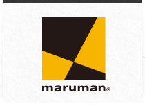 (引用: http://www.e-maruman.co.jp/products/list.php?category_id=990050)