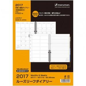(引用: http://www.e-maruman.co.jp/products/detail.php?product_id=2716)