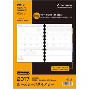 (引用: http://www.e-maruman.co.jp/products/detail.php?product_id=2715)