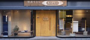 (引用: https://www.motoji.co.jp/otokonokimono/concept/index.htm)