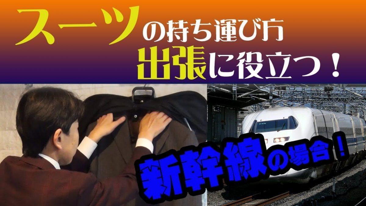 出張時のスーツの持ち運び方 新幹線編