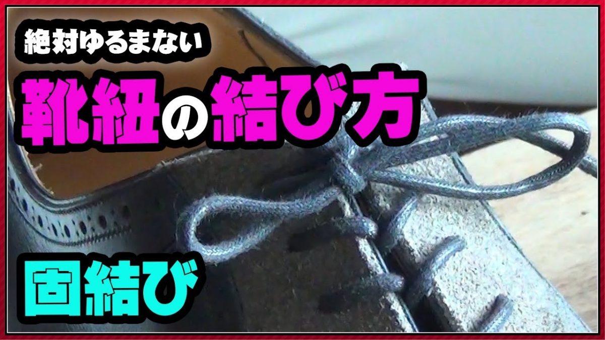 絶対ゆるまない 靴紐の結び方  固結び編