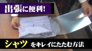 シャツのたたみ方 クリアファイル