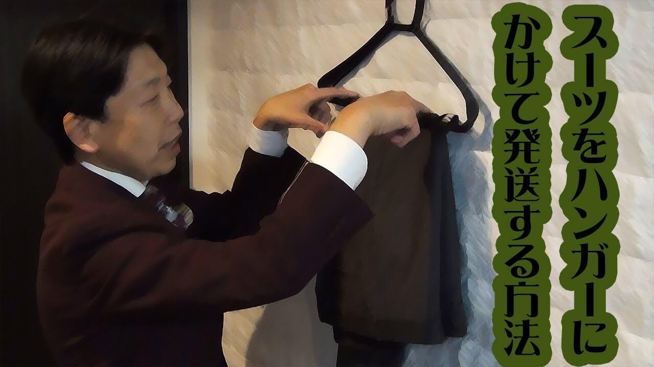 ビジネスマン必見 ハンガーにかけてスーツを送る方法
