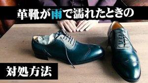 濡れた革靴 対処法