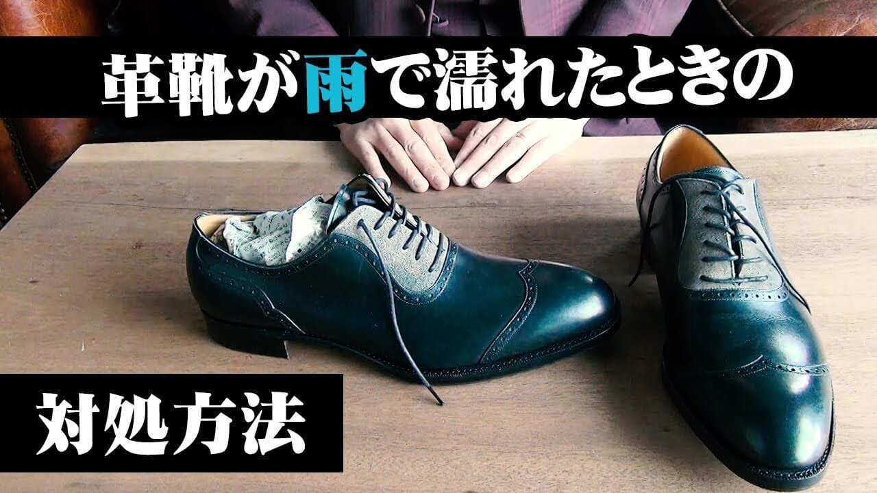 急な雨でもこれで安心 濡れた革靴の対処法