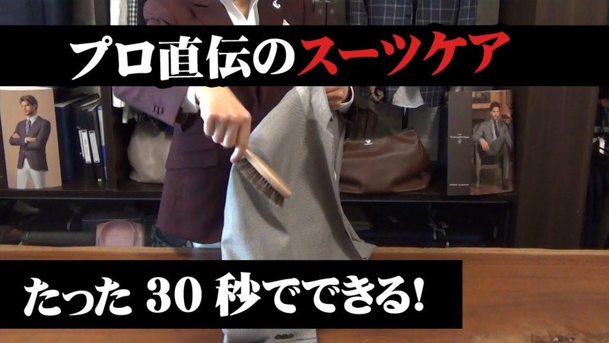 たった30秒で出来る プロ直伝の毎日のスーツケア
