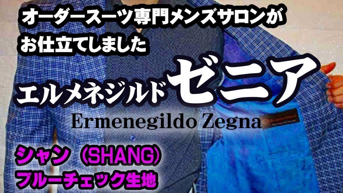 暑い夏でも涼しくダンディに着こなせる ゼニア・SHANG