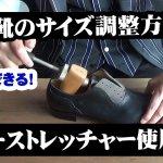 革靴 矯正