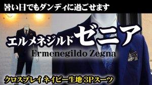 ゼニア・クロスプレイ ネイビー3Pスーツ
