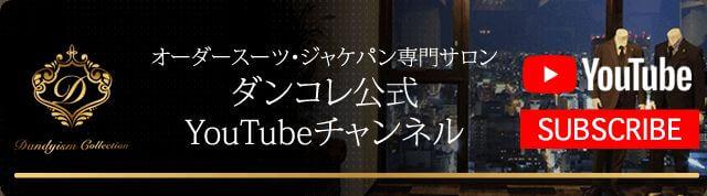 ダンコレ公式YouTubeチャンネル-4