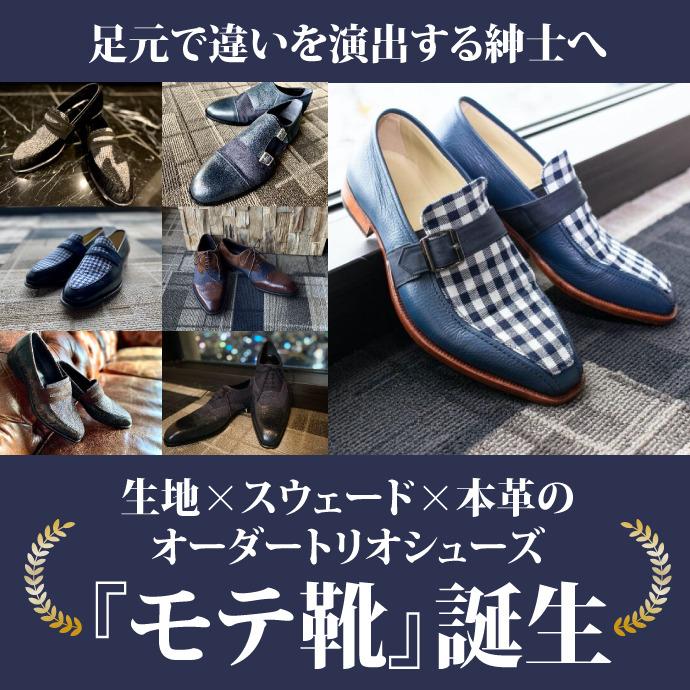 足元で違いを演出する紳士へ 生地×スウェード×本革のオーダートリオシューズ モテ靴誕生
